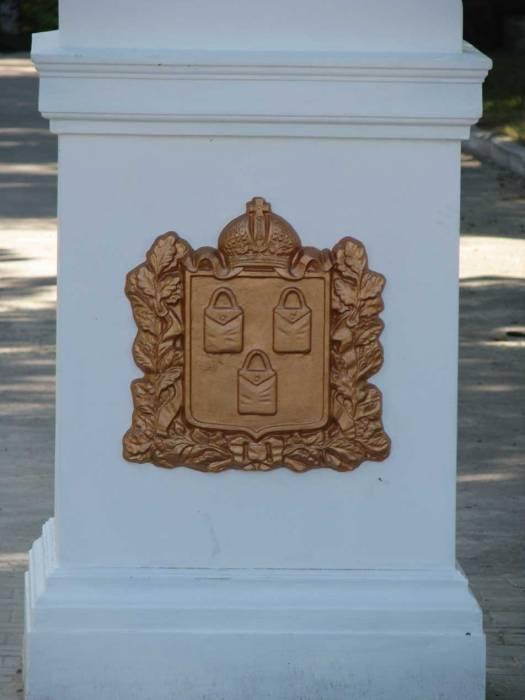 герб города сумы